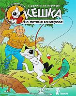 Детская книга Кешка на летних каникулах