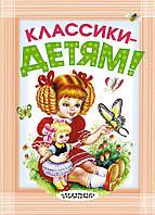 Детская книга Классики - детям!