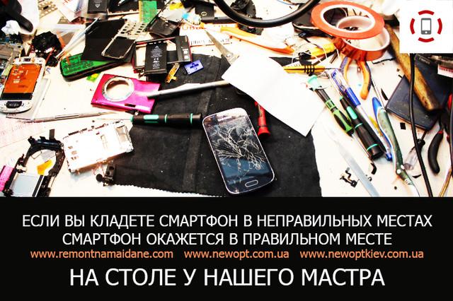 Как нельзя класть смартфон.