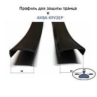 Защита транца лодки ПВХ  (защита сверху)