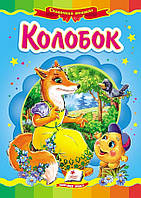 Детская книга Колобок. Книжка-картонка