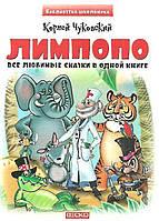 Детская книга Корней Чуковский: Лимпопо. Все любимые сказки в одной книге