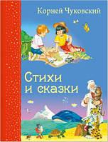Детская книга Корней Чуковский: Стихи и сказки