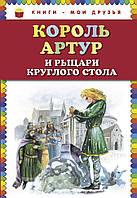 Детская книга Король Артур и рыцари Круглого стола