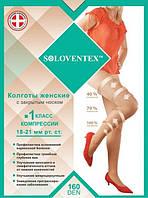 Колготы компрессионные, с закрытым носком, 1 класс компрессии, черного цвета, 160 DEN Soloventex 611-3