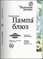 Детская книга Лапперт Рольф: Пампа-блюз