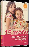 Детская книга Лариса Шрагіна: 15 табу для матусь і татусів