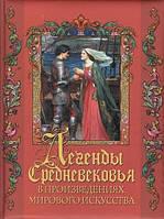Детская книга Легенды Средневековья в произведениях мирового искусства