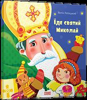 Детская книга Лотоцький Антін: Їде святий Миколай