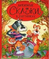 Детская книга Любимые сказки в картинках