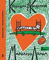 Детская книга Мариасун Ланда: Крокодил под кроватью