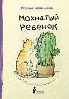 Детская книга Марина Аромштам: Мохнатый ребенок: истории о людях и животных