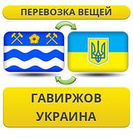 Перевозка Личных Вещей из Гавиржова в Украину