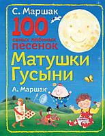 Детская книга Маршак, Маршак: 100 самых любимых песенок Матушки Гусыни