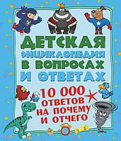 Детская книга Мерников, Попова: 10 000 ответов на Почему и Отчего