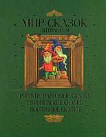 Детская книга Мир сказок. Антология