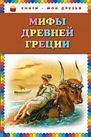 Детская книга Мифы Древней Греции (ил. Г. Мацыгина)