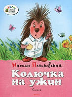 Детская книга Михаил Пляцковский: Колючка на ужин