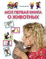 Детская книга Моя первая книга о животных