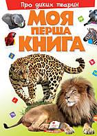Детская книга Моя перша книга. Про диких тварин