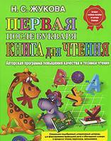 Детская книга Надежда Жукова: Первая после Букваря книга для чтения