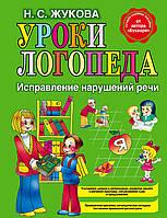 Детская книга Надежда Жукова: Уроки логопеда. Исправление нарушений речи