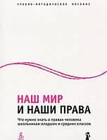 Детская книга Наш мир и наши права. Что нужно знать о правах человека школьникам младших и средних классов