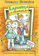 Детская книга Нестайко: Единица с обманом
