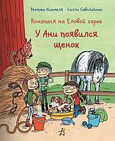 Детская книга Ниемеля Р. Конюшня на Еловой горке. У Ани появился щенок.