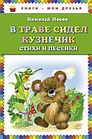 Детская книга Николай Носов: В траве сидел кузнечик (Стихи и песенки)