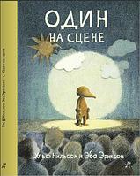 Детская книга Нильсон, Эриксон: Один на сцене