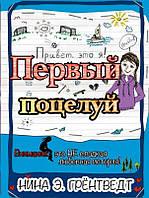 Детская книга Нина Грёнтведт: Привет, это я! Первый поцелуй