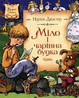 Детская книга Нортон Джастер: Міло і чарівна будка