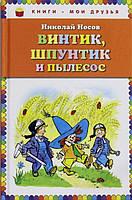 Детская книга Носов Н.: Винтик, Шпунтик и пылесос. Рассказы