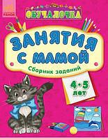 Детская книга Обучалочка. Занятия с мамой. Сборник заданий. 4-5 лет