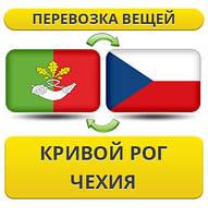 Перевозка Личных Вещей из Кривого Рога в Чехию