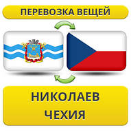 Перевозка Личных Вещей из Николаева в Чехию