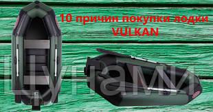10 причин покупки лодки Vulkan