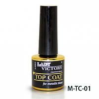 Верхнее топовое покрытие для лака металлик Lady Victory