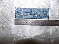 Аппликация клеевая джинсовая 10 шт.