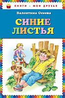 Детская книга Осеева В.А.: Синие листья