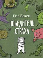 Детская книга Пал Бекеш: Победитель страха