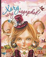 Детская книга Олег Симоненко: Хочу, хочу подарков!