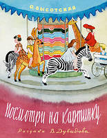 Детская книга Ольга Высотская: Посмотри на картинку
