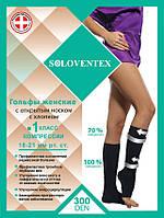 Гольфы компрессионные женские, с открытым носком, 1 класс компрессии, 300 DEN Soloventex 110