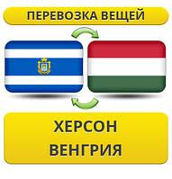 Перевозка Личных Вещей из Херсона в Венгрию