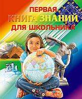 Детская книга Первая книга знаний для школьника
