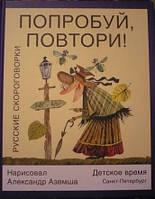 Детская книга Попробуй, повтори! Русские скороговорки