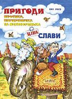 Детская книга Пригоди Муфтика, Півчеревичка та Мохобородька. Ціна слави