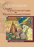 Детская книга Пушкин А.С.: Сказка о золотом петушке. Сказка о рыбаке и рыбке
